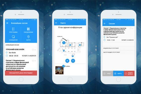 Скачайте мобильное приложение «Конференция FINFIN»!