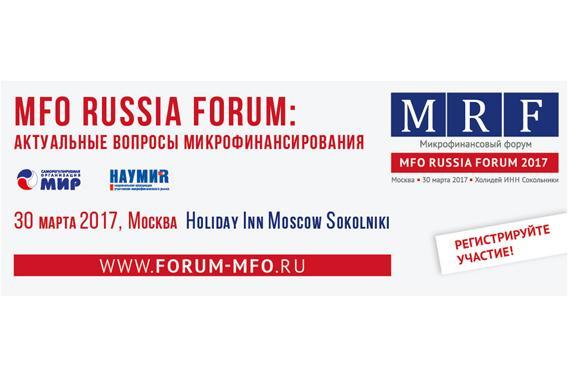 Осталось 10 дней до MFO RUSSIA FORUM. Успейте зарегистрироваться!