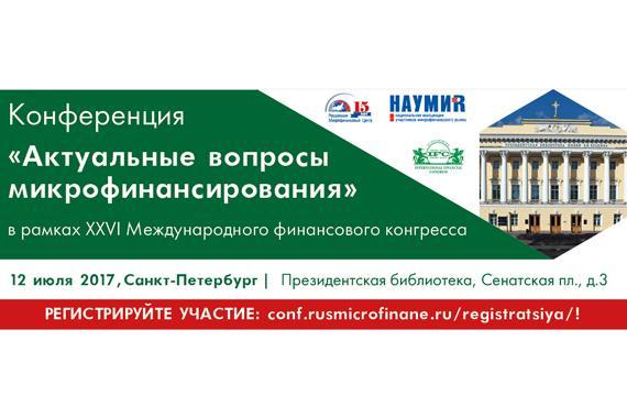 Успейте зарегистрироваться на Конференцию НАУМИР «Актуальные вопросы микрофинансирования», которая состоится 12 июля 2017 в Санкт-Петербурге, в рамках XXVI МФК