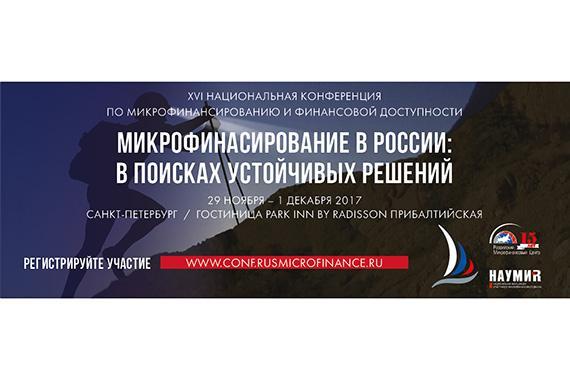 Доступен проект программы XVI Национальной конференции по микрофинансированию и финансовой доступности в Санкт-Петербурге