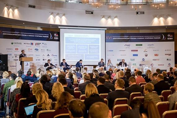 Опубликован подробный отчет по итогам XVI Национальной конференции по микрофинансированию и финансовой доступности