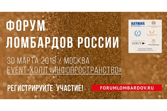 Все о новом регулировании на рынке ломбардов узнайте на Форуме ломбардов России 30 марта в Москве