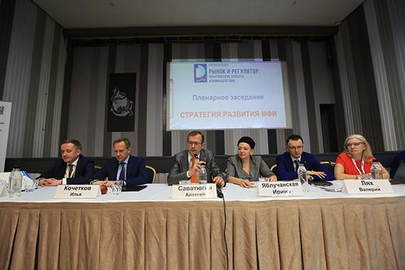 """Подведены краткие итоги первого дня конференции НАУМИР, РМЦ в Ялте """"Рынок и регулятор: практические аспекты взаимодействия"""""""