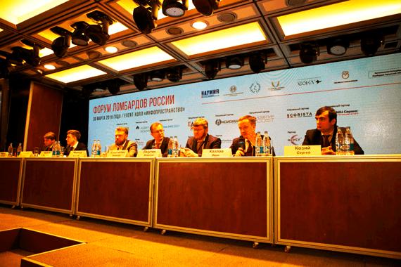 Участники Второго Форума ломбардов России обсудили новации регулирования. Доступны презентации спикеров Стратегической сессии