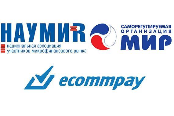 Платежный провайдер ECOMMPAY стал партнером НАУМИР и СРО «МиР»