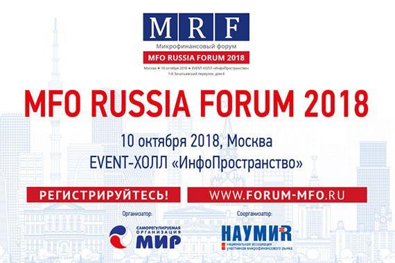 Продолжается регистрация на осенний MFO RUSSIA FORUM 2018 – крупнейшее мероприятие бизнес-формата в сфере микрофинансирования