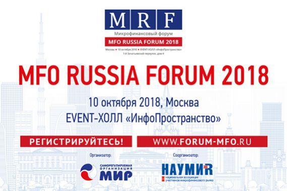 Аналитика, технологии и клиентский сервис – знакомьтесь с новыми выступающими MFO Russia Forum