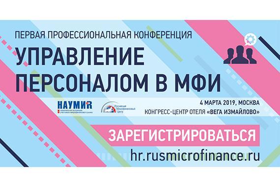 Конференция «Управление персоналом в МФИ» – главные тренды в HR