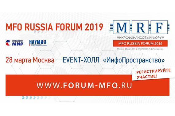 Презентация книги «Этика процента: Джон Локк и Иеремия Бентам о природе ссудного процента и его регулировании» – на весеннем MFO RUSSIA FORUM 28 марта 2019