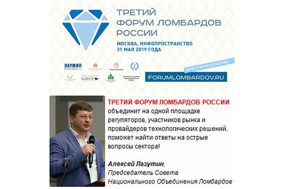 Обновлен проект программы Третьего Форума ломбардов России