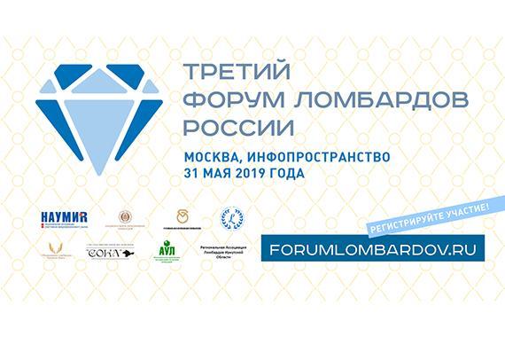 Все о ломбардных инновациях и ключевых тенденциях развития отрасли – на Третьем Форуме ломбардов России 31 мая в Москве