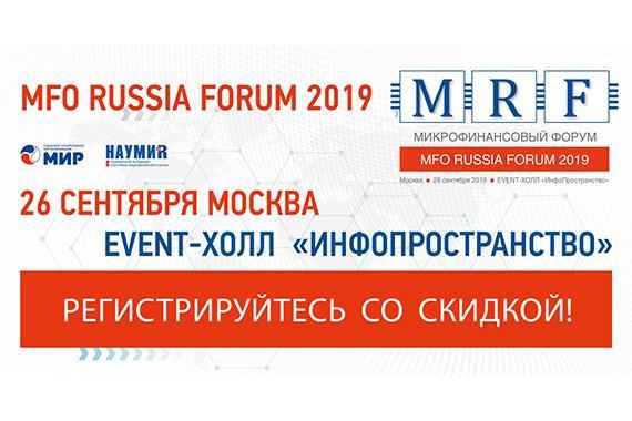 Определены главные темы осеннего MFO RUSSIA FORUM 2019