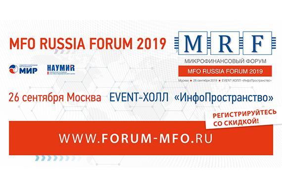 MFO RUSSIA FORUM 2019: полезный бонус каждому участнику