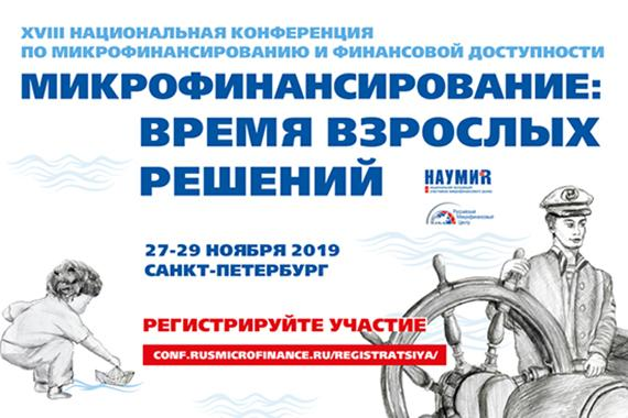 О международном опыте микрофинансирования – на XVIII Национальной конференции по микрофинансированию и финансовой доступности «Микрофинансирование: время взрослых решений» в Санкт-Петербурге