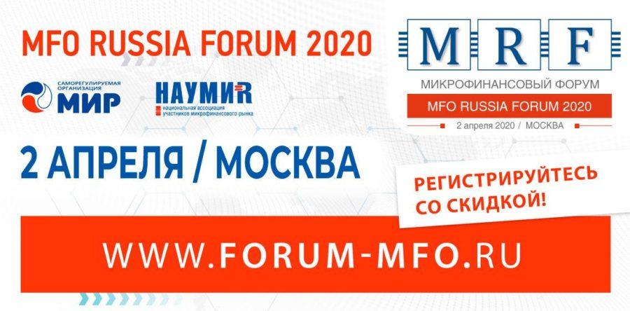 Изменена дата проведения и определены главные темы весеннего MFO RUSSIA FORUM 2020