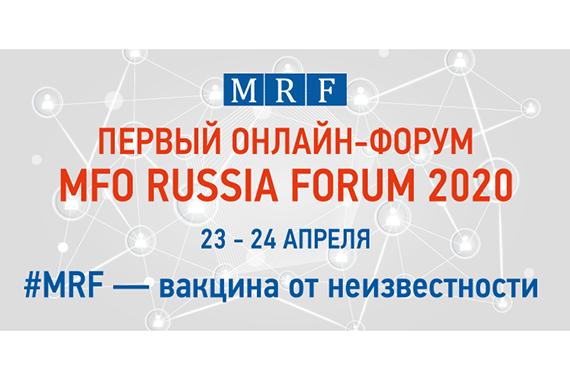 Весенний MFO RUSSIA FORUM 2020: доступен обновленный проект программы