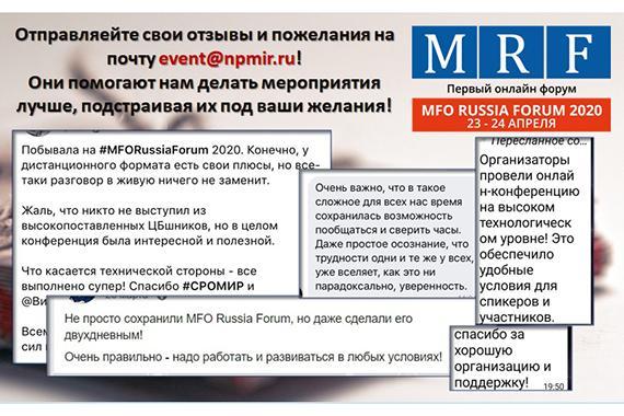 Доступен подробный отчет по итогам весеннего MFO RUSSIA FORUM 2020