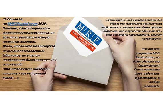 Заполните анкету по итогам весеннего MFO RUSSIA FORUM 2020 и участвуйте в розыгрыше 100% скидки на регистрацию в осеннем MRF 2020!