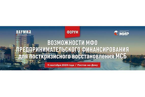 Опубликована обновленная программа Форума в Ростове-на-Дону «Возможности МФО предпринимательского финансирования для посткризисного восстановления МСБ»
