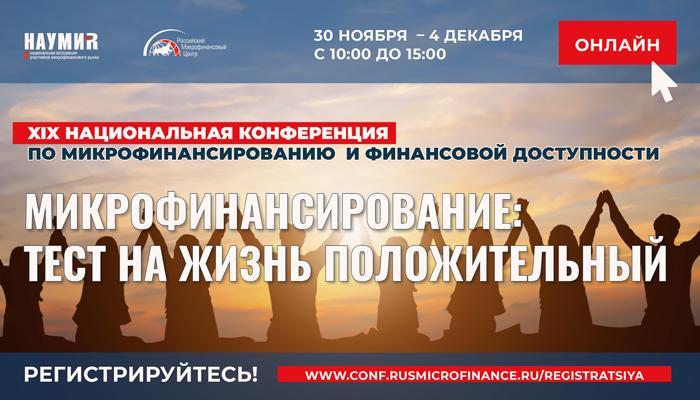 XIX Национальная конференция по микрофинансированию и финансовой доступности: спикеры Банка России