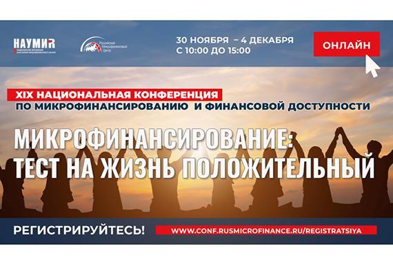 О доступе к платформе XIX Национальной конференции по микрофинансированию и финансовой доступности