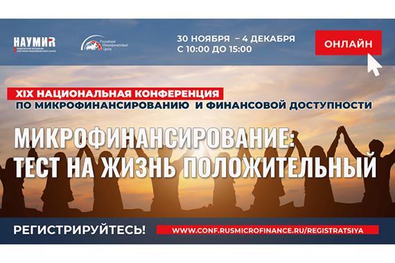 Награждение победителей IV Всероссийского конкурса социально значимых проектов, реализуемых МФО, состоится 4 декабря в рамках XIX Национальной конференции по микрофинансированию и финансовой доступности