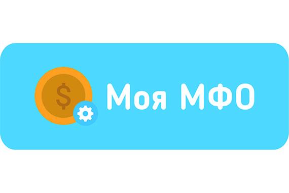 Компания «Моя МФО» – партнер XIX Национальной конференции по микрофинансированию и финансовой доступности