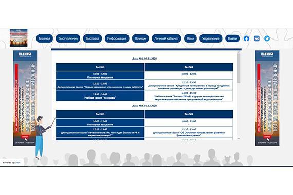 Не смогли участвовать в XIX Национальной конференции по микрофинансированию и финансовой доступности? Приобретите видеозапись Конференции и узнайте подробности всех выступлений!