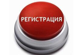 РЕГИСТРАЦИЯ НА ФОРУМ В КАЗАНИ