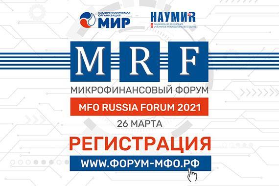 Все о скоринге, грядущих изменениях в 230-ФЗ, новеллах и практиках рынка – на сессии «Риски, оценка и взыскание» в рамках весеннего MFO RUSSIA FORUM 2021