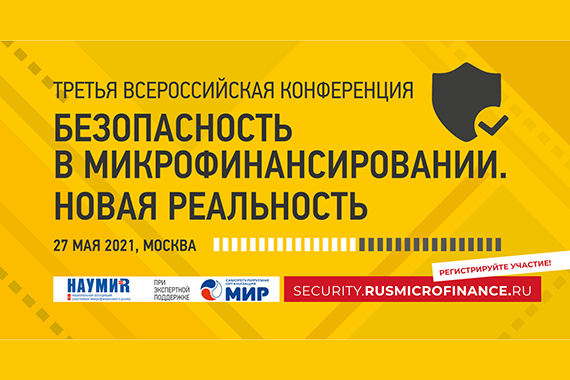 Определена дата проведения Третьей Всероссийской конференции «Безопасность в микрофинансировании. Новая реальность»