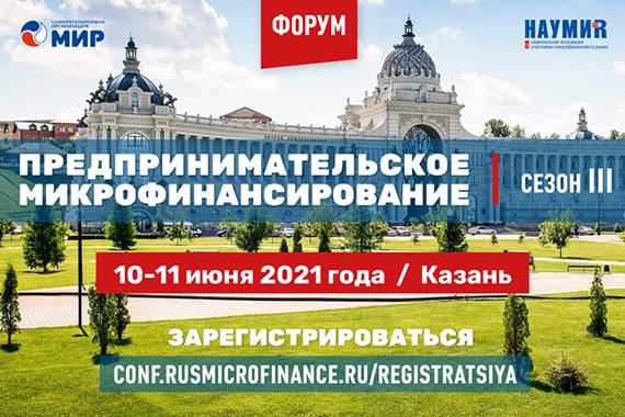Обновлен проект программы, продолжается регистрация участников Всероссийского форума в Казани «Предпринимательское микрофинансирование. Сезон III»