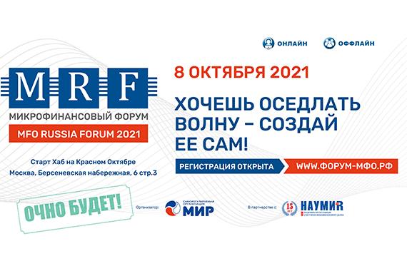 MFO RUSSIA FORUM 2021: Очный форум будет!